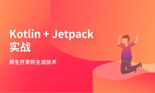 Kotlin+Jetpack实战「从0开发菜鸟窝在线教育App」