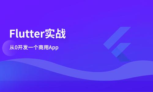 Flutter实战「从0开发一款上线商用App」