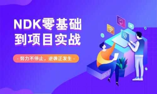 NDK零基础到项目实战「体系化专题」