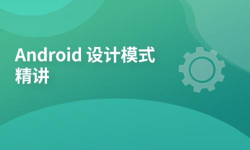 Android设计模式精讲「腾讯大牛亲授」