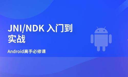 JNI/NDK入门到实战