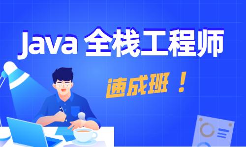 Java Web全栈(前后端)工程师【速成班】