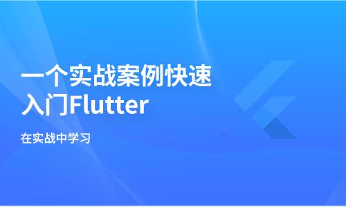 一个实战案例快速入门Flutter